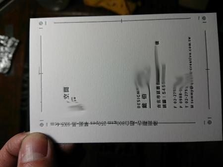 image: 1-up printing namecard on a Heidelberg Windmill. I finesse the roller height until complicated Chinese Characters are printed clearly.